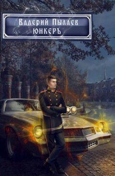 Юнкер (Горчаков-2)